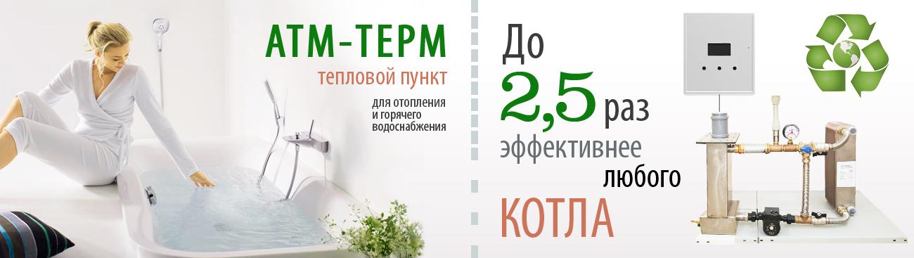 АТМ-ТЕРМ
